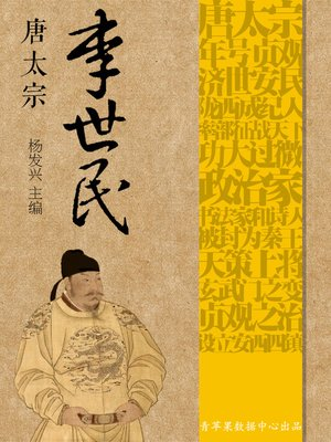 cover image of 唐太宗李世民