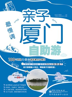 cover image of 最慢调亲子厦门自助游