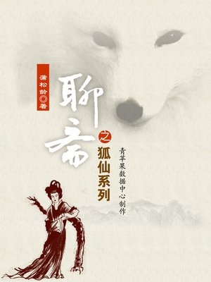 cover image of 聊斋之狐仙系列