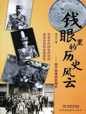 cover image of 钱眼里的历史风云