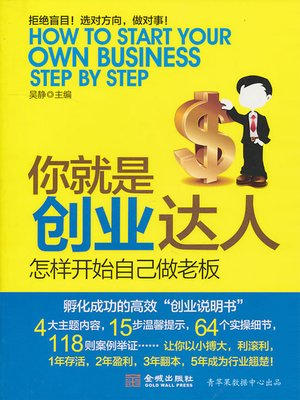 cover image of 你就是创业达人