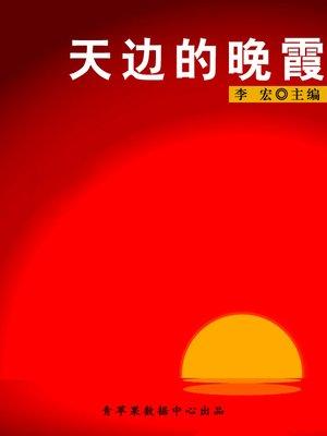cover image of 天边的晚霞