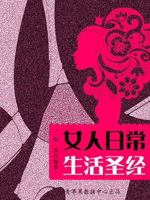cover image of 女人日常生活圣经