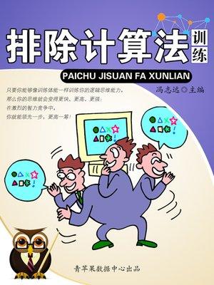 cover image of 排除计算法训练