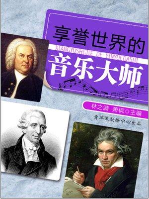 cover image of 享誉世界的音乐大师