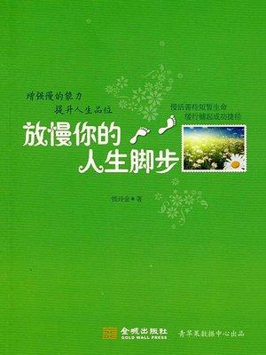 cover image of 放慢你的人生脚步