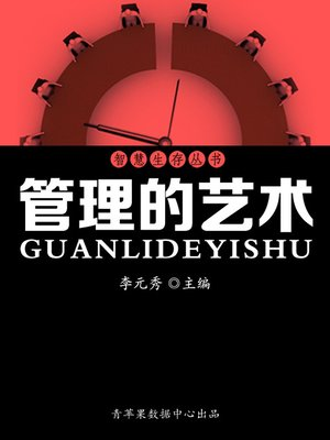 cover image of 管理的艺术