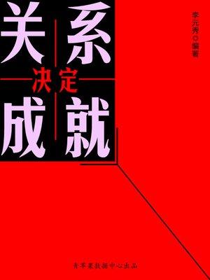 cover image of 关系决定成就
