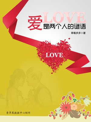 cover image of 爱是两个人的谜语