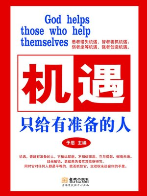 cover image of 机遇只给有准备的人
