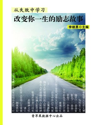cover image of 从失败中学习