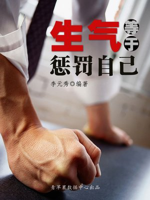 cover image of 生气等于惩罚自己