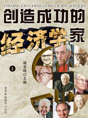 cover image of 创造成功的经济学家(1)