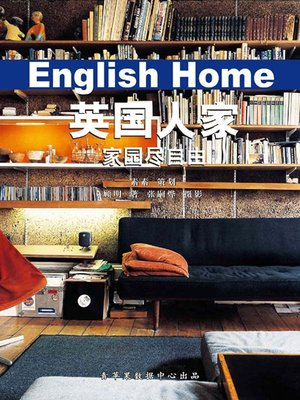 cover image of 英国人家