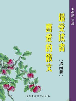 cover image of 最受读者喜爱的散文(4册)