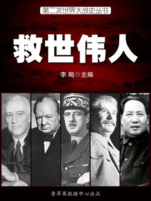 cover image of 救世伟人