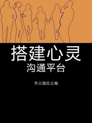 cover image of 搭建心灵沟通平台