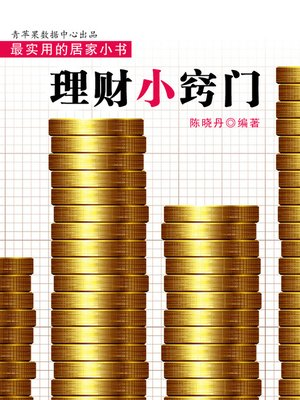 cover image of 理财小窍门