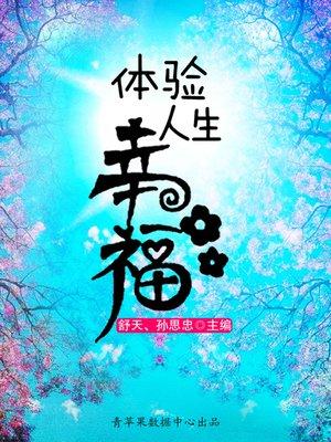 cover image of 体验人生幸福