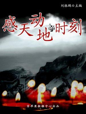 cover image of 感天动地的时刻