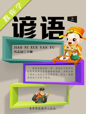 cover image of 教你学谚语(上)