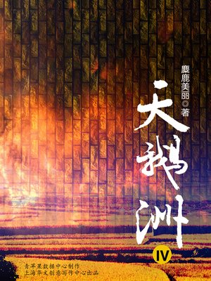 cover image of 天鹅洲IV