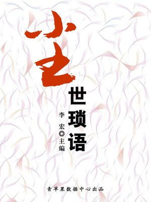 cover image of 尘世琐语