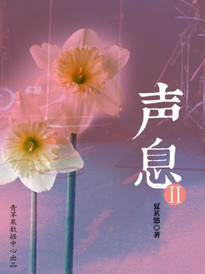 cover image of 声息2