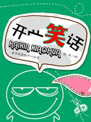 cover image of 开心笑话