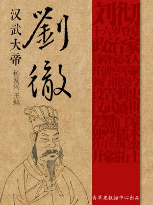 cover image of 汉武大帝刘彻