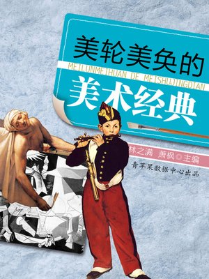 cover image of 美轮美奂的美术经典