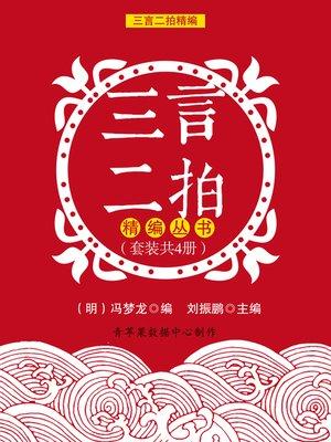 cover image of 三言二拍精编丛书(套装共4册)