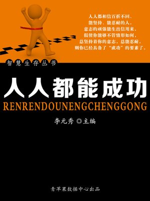 cover image of 人人都能成功