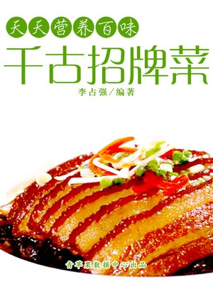 cover image of 千古招牌菜