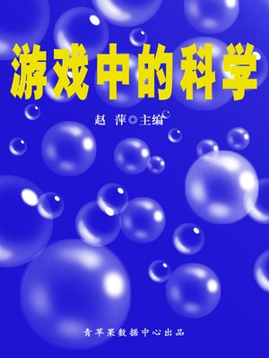 cover image of 游戏中的科学