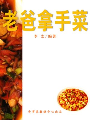 cover image of 老爸拿手菜