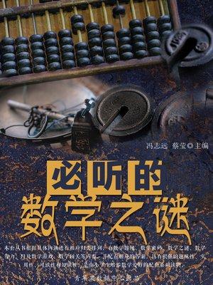 cover image of 必听的数学之谜