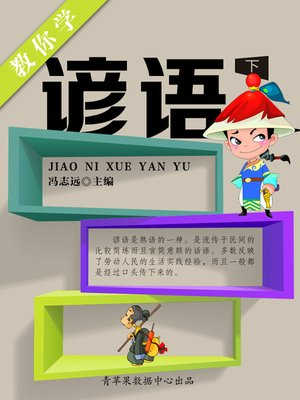 cover image of 教你学谚语(下)