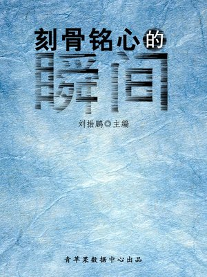 cover image of 刻骨铭心的瞬间