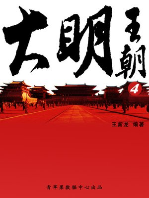 cover image of 大明王朝4
