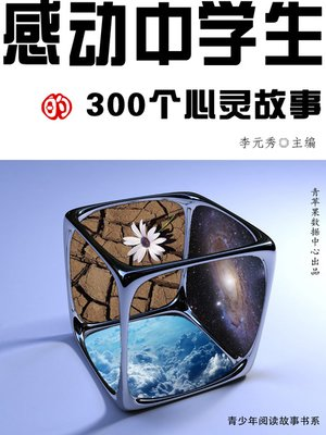 cover image of 感动中学生的300个心灵故事