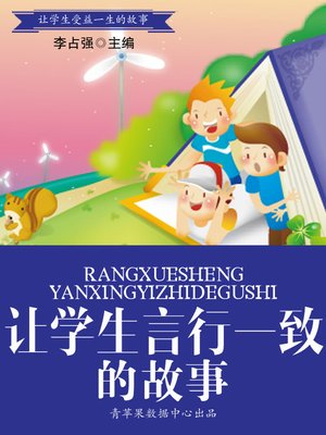 cover image of 让学生言行一致的故事