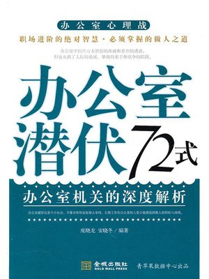 cover image of 办公室潜伏72式