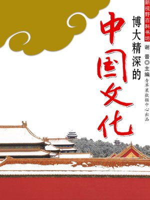 cover image of 博大精深的中国文化