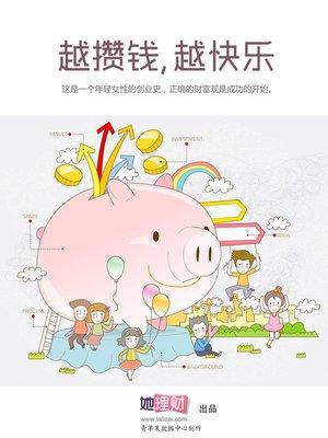 cover image of 越攒钱,越快乐
