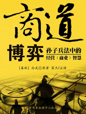 cover image of 商道博弈