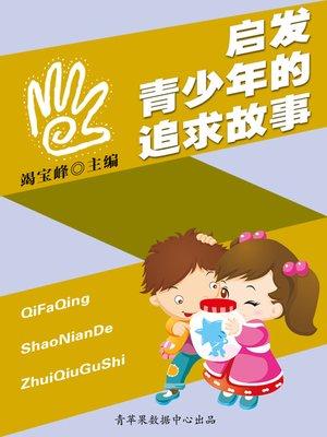 cover image of 启发青少年的追求故事