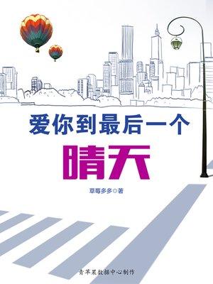 cover image of 爱你到最后一个晴天
