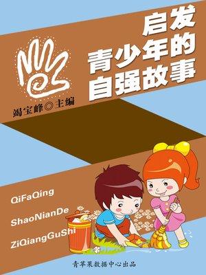 cover image of 启发青少年的自强故事