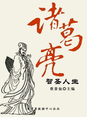 cover image of 诸葛亮智圣人生